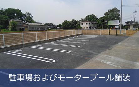 駐車場及びモータープール舗装